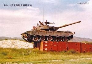 Type 80-II Tank