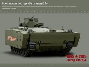 Kurganets-25_9